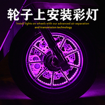 Locomotives motorcycles electric wheels modified lights wireless power supply hot wheels LED hub lights non-gas nozzle lights