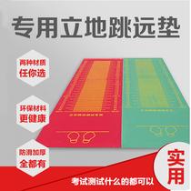 Standing long jump pad standing long jump Tester PVC non-slip mat in the test standard standing long jump test