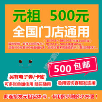 Yenzuka 500 Yuan Coupon cash red Hi Yuen discount Ludougao bread voucher Birthday Cake Card Issuance 2021