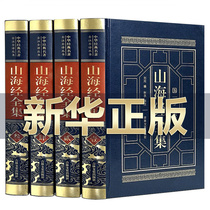 (Complete and uncensioned) Shanhai by the original original full-text full-text student adult version of the rare text and written text version of the Three Seas by the Chinese Book Bureau illustration version of the Guanshan Hai collection
