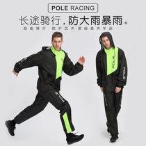 POLE motorcycle riding raincoat split single thickened waterproof weatherproof shawl No trace self-owned shop