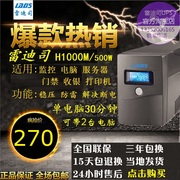 UPS H1000M power supply uninterruptible power supply backup protection home monitoring computer server 500W