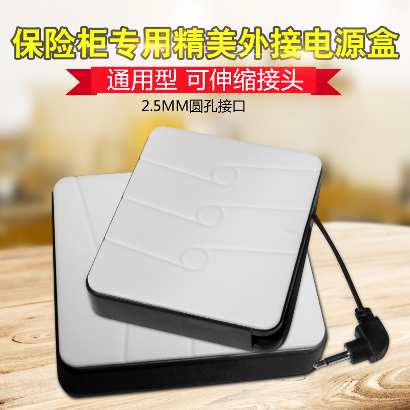 Safe external power box universal spare battery box accessories charger universal safe emergency power box