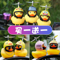 Little yellow duck car interior decoration helmet electric motorcycle bicycle decoration car outside the duck