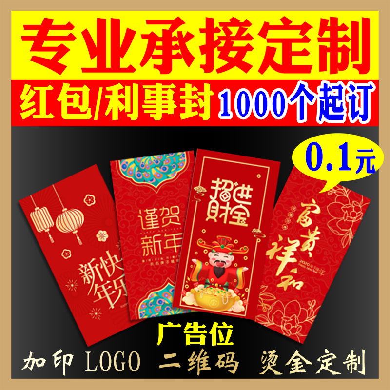 In 2021 red envelope set to do printed marriage advertising hot gold logo printing lithmark personality creativity