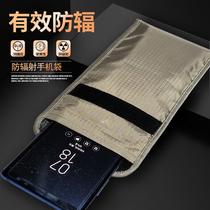 孕妇防辐射手机信号pgs扫描跟踪骚扰盗刷卡包屏蔽隔离袋套子睡觉