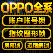 OPPO R9m R9tm R9S PLUS A59m A59s-A57 R11 Unlock account lock screen brush machine