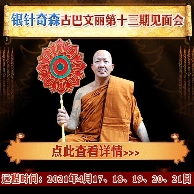 Cuba Wenli réunion à distance entreprise familiale carrière de richesse personnelle amour Ping An Tai Fine Thai Buddha carte