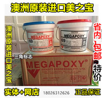 Authentic Mei Bao (megapoxy) Australia imported water Knife parquet Adhesive ab transparent stone dry hanging adhesive