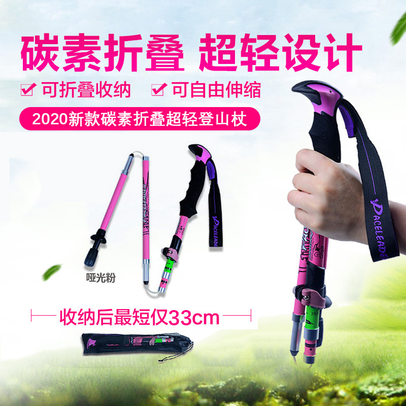 Outdoor climbing cane 99% carbon ultra-light stretch reduction shock folding carbon fiber hiking mountain climb equipped with crutches
