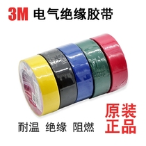 3M Tape-Professional electrical insulation tape electrical tape flame retardant electric cloth 1500 lead-free electrician tape