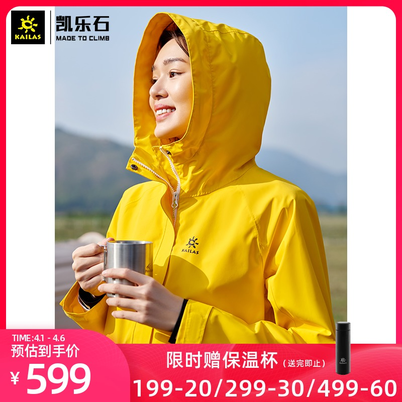 Keller Stone travel outdoor stormtroopers without inner bile single punch womens sports windproof waterproof single-layer jacket salute Everest