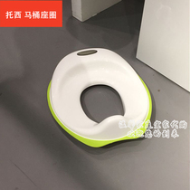 IKEA professional home domestic purchasing West toilet seat children toilet cover Ikea genuine purchase
