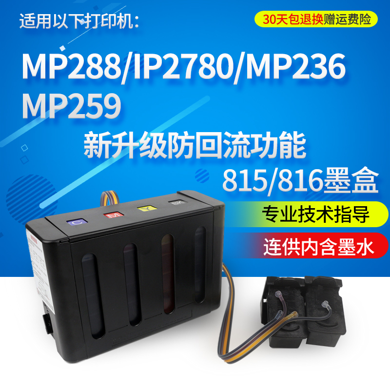 Lihui for Canon MP288 IP2780 MP236 MP259 printing press continuous ink supply system 815 816 continuous ink supply system cartridge Canon mp288 continuous ink supply system ink cartridge mp259 MX368 continuous ink supply system