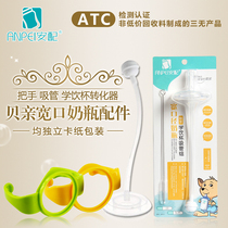 Ann with bei pro bottle accessories wide mouth bottle handle wide caliber straw accessories handle ppsu universal handle