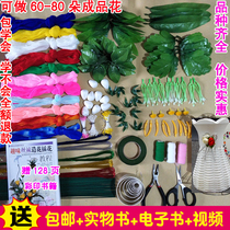 Newbies get started east hedge flower material pack a variety of flower stockings flower material hand DIY non-fading bag society