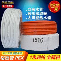 Solar hot water pipe aluminum plastic pipe 1216141820 water pipe 4 minutes 6 minutes 1 inch PEX antifreeze cold pipe
