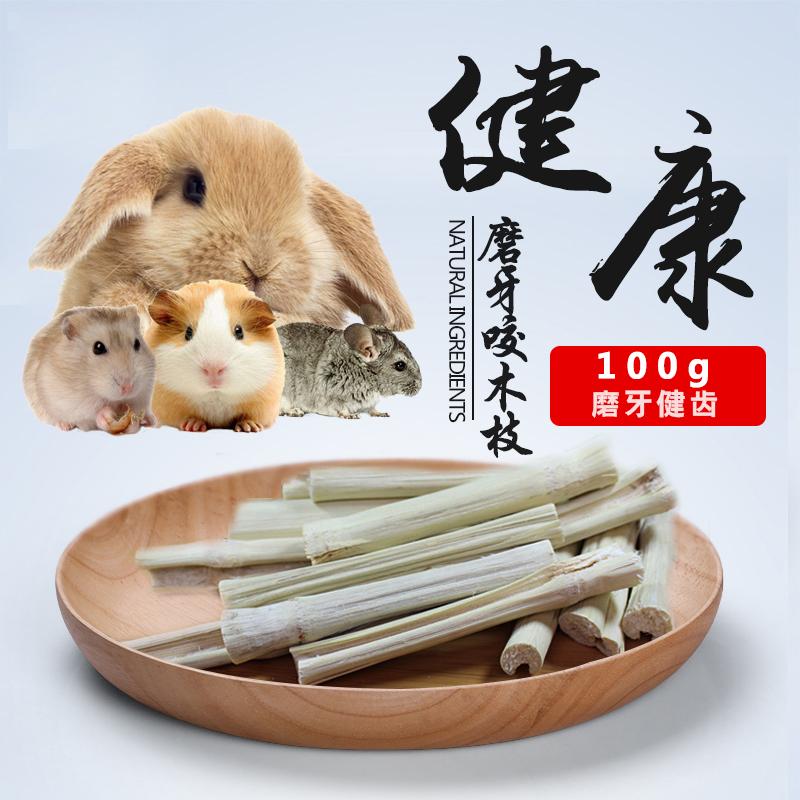 Высокое волокно натуральные сладкие деревянные ветви шлифовальные зубы кусают деревянные ветви сладкий бамбук небольшой фаворит супер любовь шлифовальные зубы эффект лучше 100g