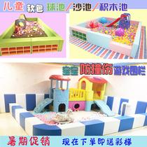 幼儿园软包围栏波波球池决明子沙池亲子园早教中心儿童游戏围栏