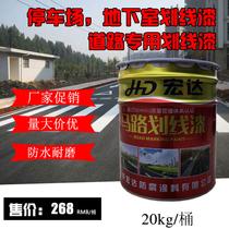 Acrylic road marking paint road marking paint underground parking garage parking space marking paint 20 kg