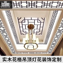 Dongyang wood carved solid wood ceiling flower grid Xuanguan partition Chinese style decoration background wall wooden grille