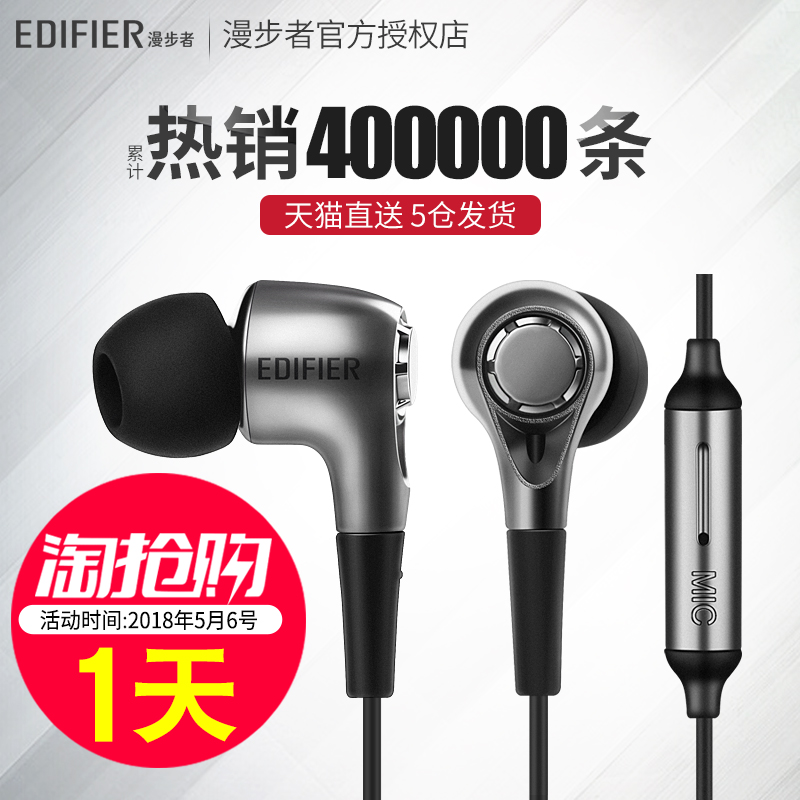 Edifier/Walker H230P Cell Phone Headphones Input Ear Bass Gun Universal Cable Control Earplugs With Male and Female Music Apple Android Laptop Eating Chicken Ear Mai High Sound Quality