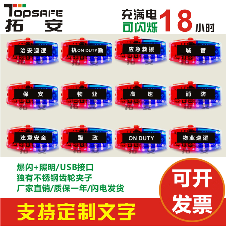 Gravity sensor shoulder light duty patrol red and blue smashing shoulder light shoulder clip type warning light led rechargeable strobe light