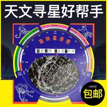 Rotating Star Chart There are detailed instructions for use on the back of the Star Chart.