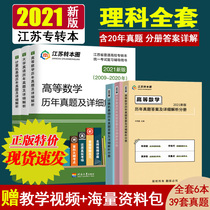 Genuine spot 2021 Jiangsu special transfer science year real question paper and detailed answer analysis of higher mathematics computer basic university English full set of 6 books containing 2020 real questions can be used jiangsu transfer textbook Hehai version