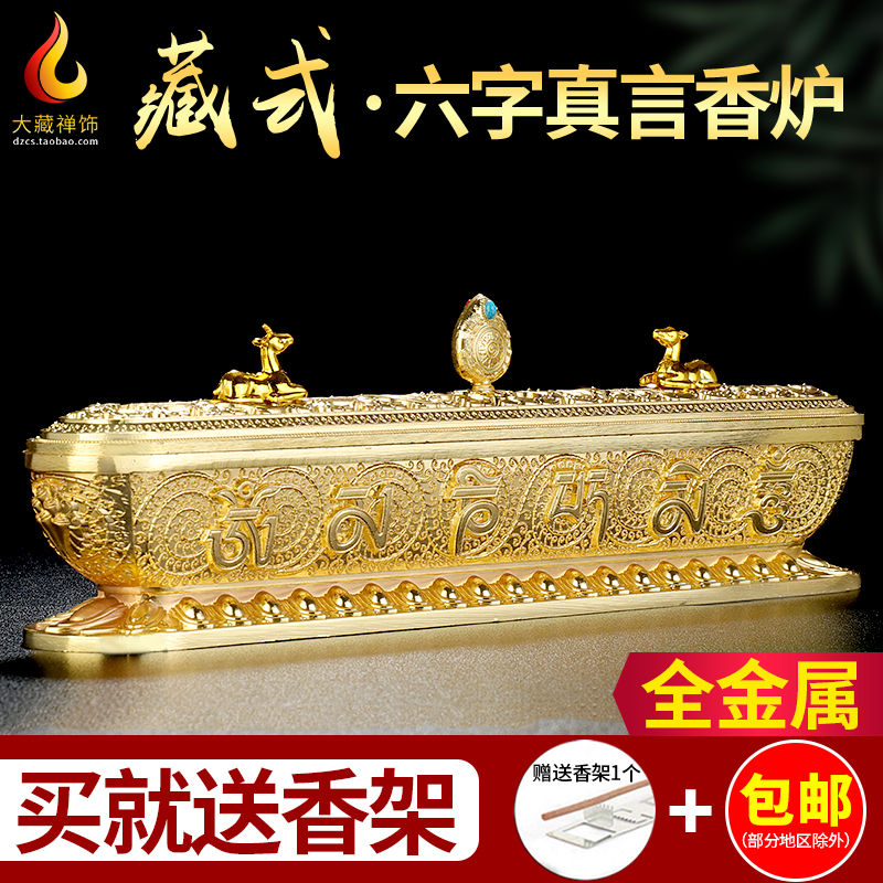 Lying incense furnace Tibetan-style pure copper-colored household line incense stove horizontal-style pure copper-colored incense furnace for Buddha incense box lying incense furnace