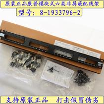 The original Amp Net-Comp six-class unshielded wiring rack 8-193796-2 modular 19-inch 24 mouth