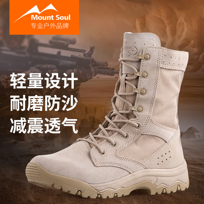 Mount Soul outdoor ultra-light breathable anti-slip high help mens and womens hiking shoes walking shoes tactical boots desert boots shoes