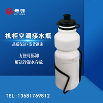 Cabinet air conditioning condensate set water bottle access water bottle electric cabinet air conditioning water collector with mounting bracket direct Sales