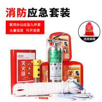 Home water-based fire extinguisher home fire escape safety self-rescue escape kit fire equipment kit