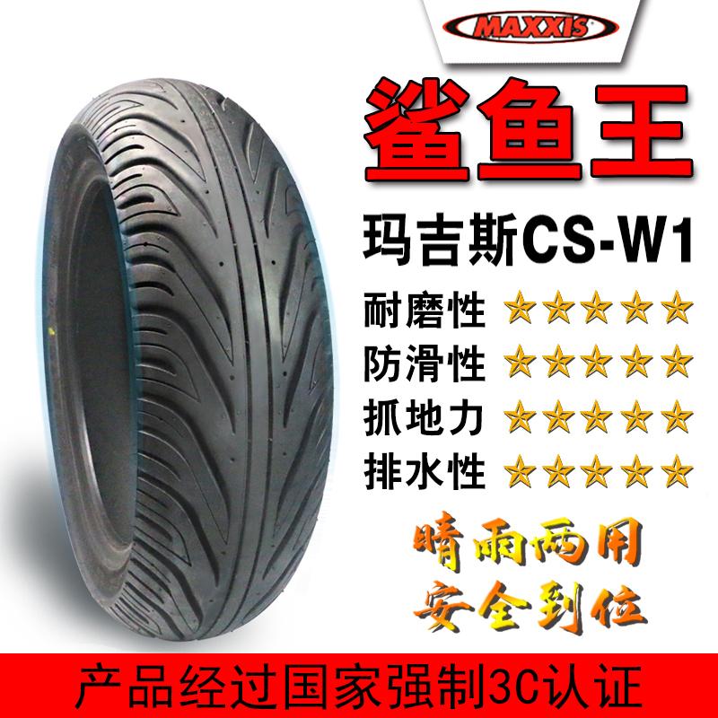 Competitive car industry Margis Shark King W110 inch 12 inch electric car motorcycle tire semi-hot melt anti-slip rain tire