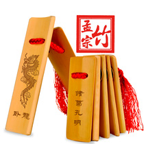 Professional adult Fast Board Shandong Bamboo Board stage playing old bamboo copper money rattles childrens fast board students Beginners