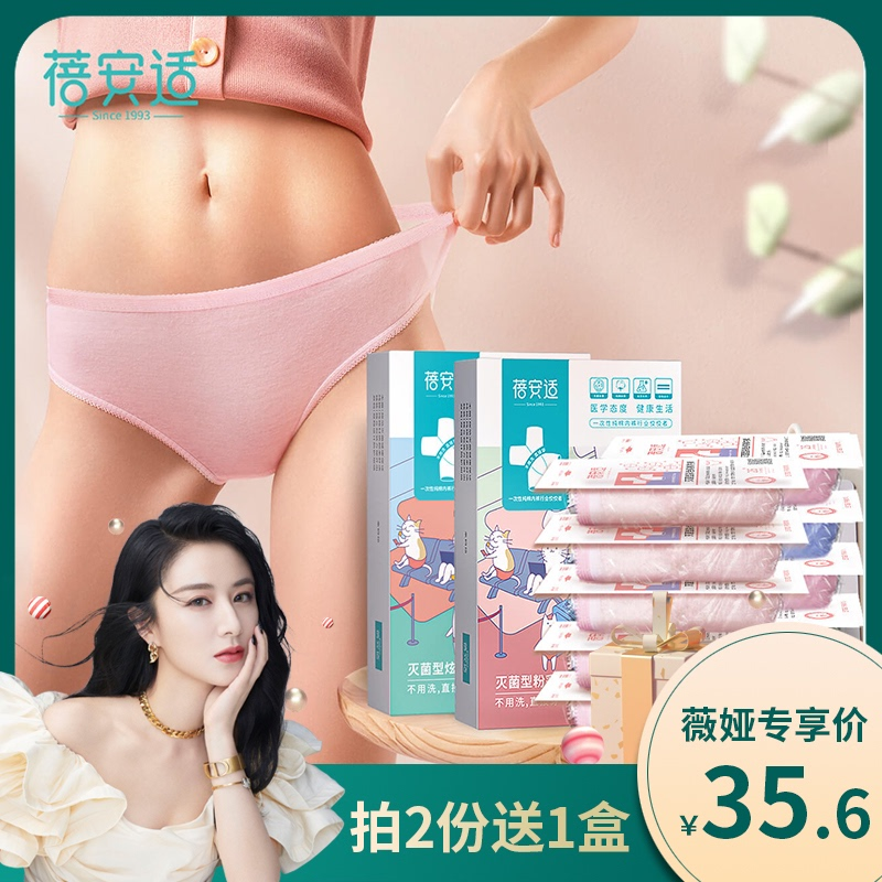 (Via recommended) 10 disposable underwear Xinjiang cotton women sterile wash-free shorts mens travel supplies