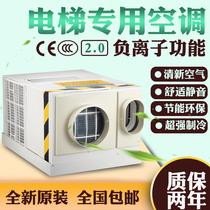 电梯空调专用单冷大1匹 冷暖1.5P轿厢客梯货梯无水一体机随行电缆