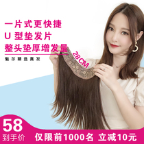2019 New U-shaped one-piece reissue tablets real hair pad hair no trace of the fluffy pad hair root increased hair volume