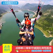 Sichuan Chengdu Dujiangyan Zipingpu Parachute Base speed panda Qingcheng Mountain Shake double flight Experience