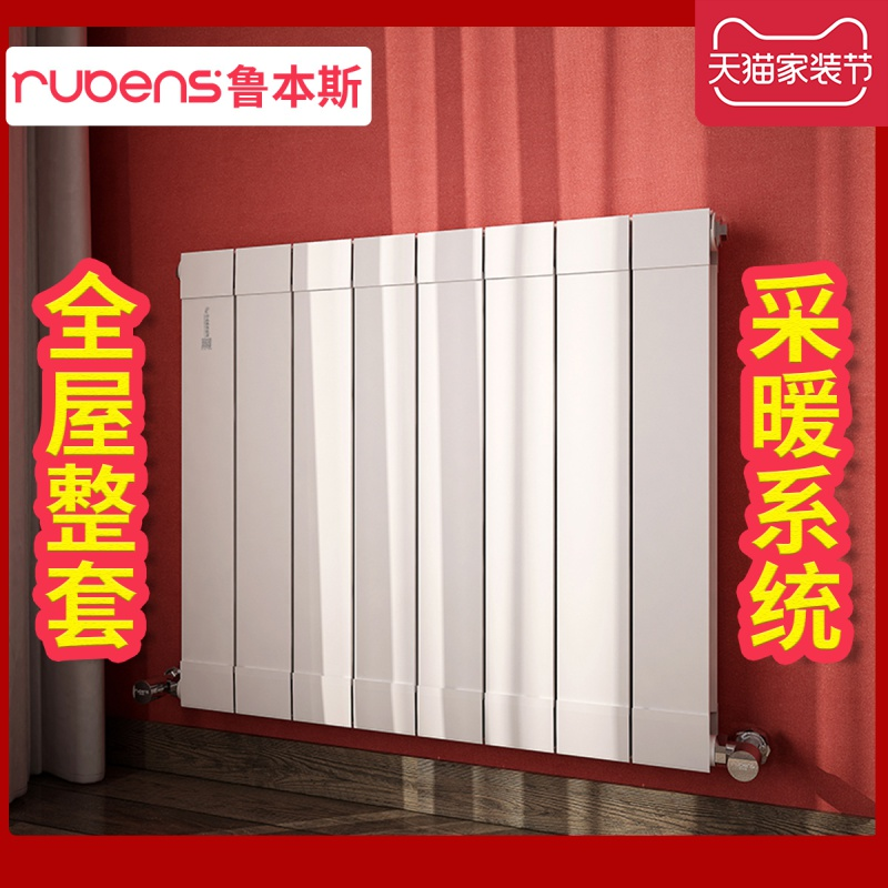 Rubens Heating System Copper and Aluminum Heating Plate Household Water Heating Radiator Water Heating Wall Hanging Centralized Heating