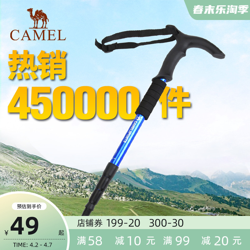 Camel outdoor climbing stick carbon fiber climbing hiking equipped with ultra-light multi-functional telescopic crutch crutches