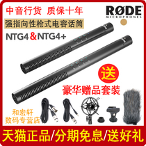 Rode rod ntg-4+ Microphone SLR camera directivity simultaneous recording microphone pick Rod Windproof Set