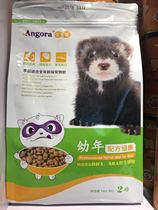 Angoru pet mink Young Mink Grain 2 lbs live pet mink staple food Cher authentic Protection Physical Shop