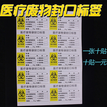 Medical waste bag sealing tags hanging cards tie stickers printed marking and identification