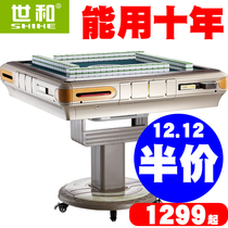 World and the new automatic Mahjong machine automatic household electric folding table dual-use Mahjong machine Mahjong Table Machine Hemp