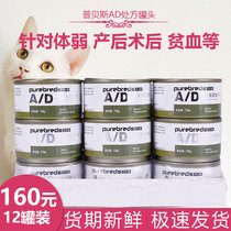 ad canned cat and dog sterilization after recovery of nutritional pregnancy mother cat postpartum prescription canned 130g*12 tank