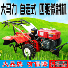 New multifunctional self-propelled agricultural small walking tractor four-wheel micro tiller