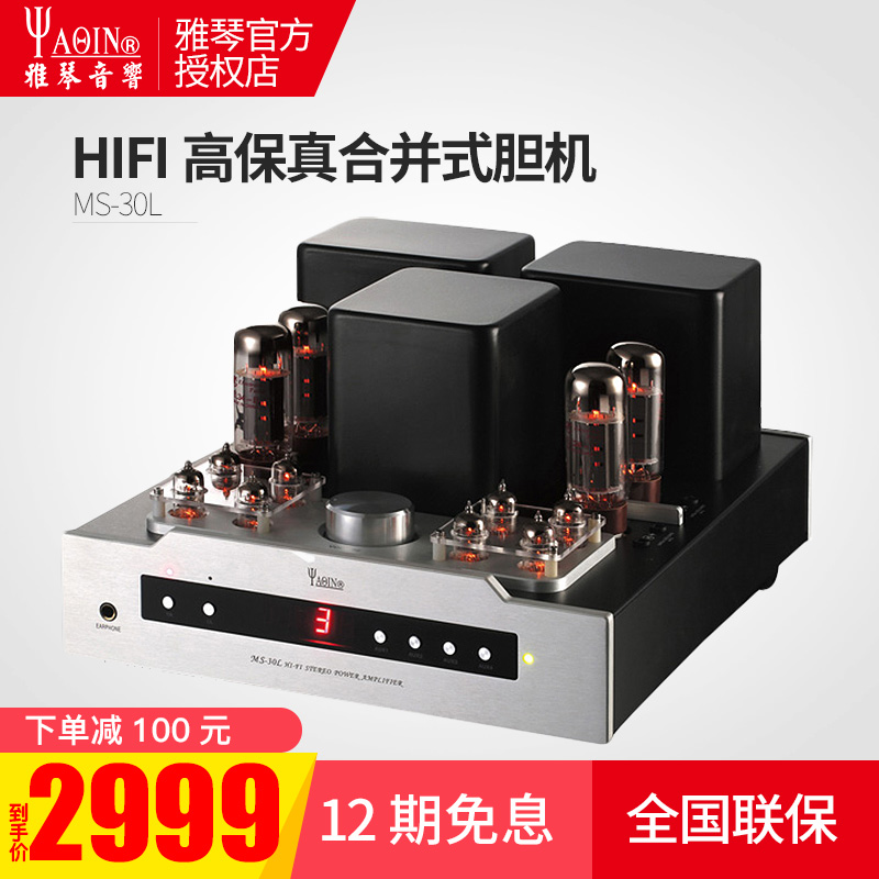 Yaqin MS-30L HiFi Fever Triode Superlinear Push-pull Combined Electronic Tube Power Gallbladder Amplifier
