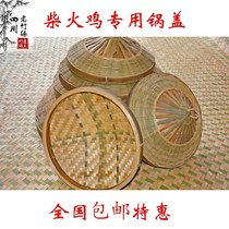 Bamboo woven pot cover steam handle big pot round commercial steam kitchen hand-thickened straw hat small pot